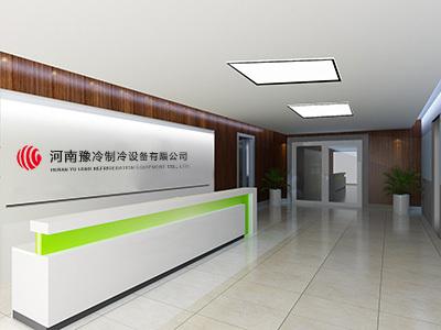 专业冷库安装公司河南豫冷制冷设备有限公司