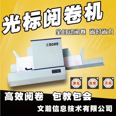 生产定制光标阅读机 自动光标阅读机经销商