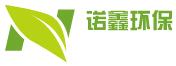秦皇岛诺鑫环保科技有限公司