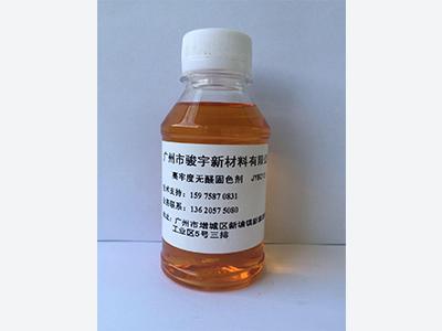 深圳翠藍固色劑廠家-廣州價格合理的固色劑