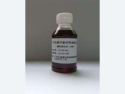 涤纶固色剂JYB212_口碑好的固色剂公司_广州骏宇新材料