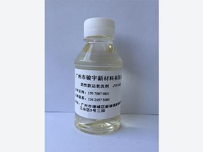 活性防沾皂洗剂JYA100D厂家|知名厂家为你推荐好用的后处理助剂