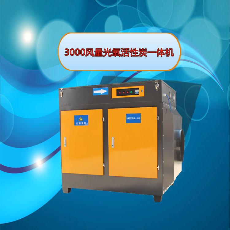 亳州涂料厂VOC废气烟气处理工艺 生产车间臭气异味净化技术
