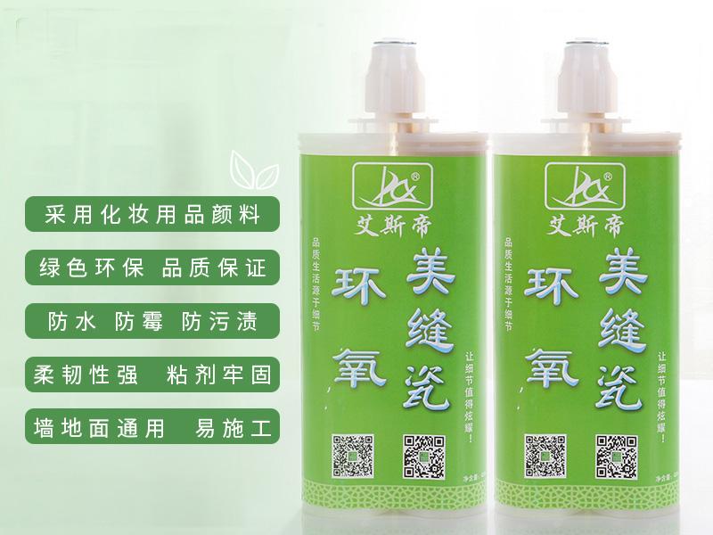 中国环氧填缝剂-优惠的瓷砖美缝剂火热供应中