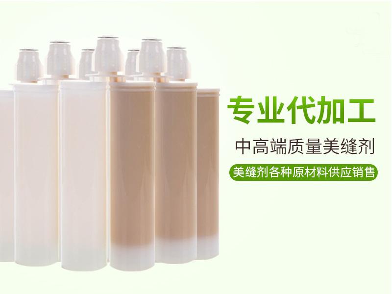 瓷砖美缝剂批发信息-【荐】价格合理的瓷砖美缝剂-厂家直销