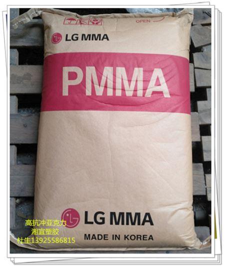 耐磨PMMA/HI-835S/高抗冲亚克力