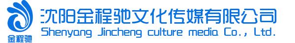 沈阳金程驰文化传媒有限公司