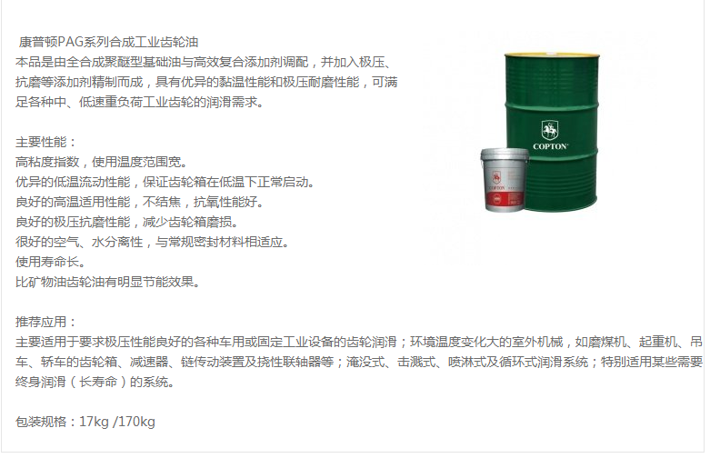 合成齿轮油专业供应商_辽宁鑫哈轴轴承-绥化合成齿轮油
