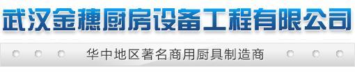 武汉金穗厨房设备工程有限公司