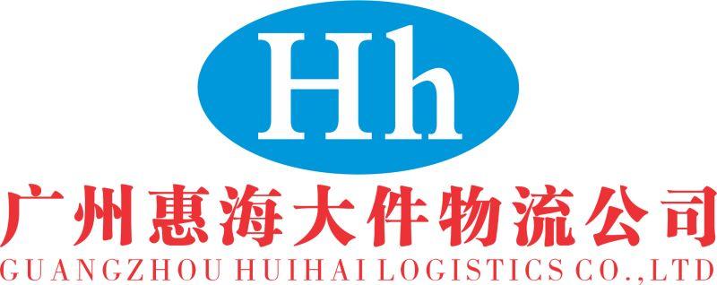 广州惠海物流有限公司