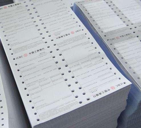 票据印刷价格|专业的票据印刷报价