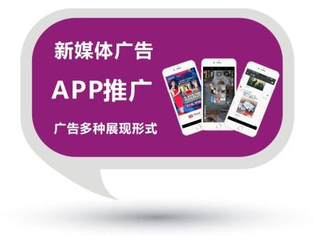 優質的APP廣告-遼寧靠譜的APP項目合作推薦