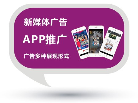 APP广告怎么样-辽宁可信赖的APP项目合作推荐