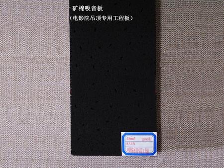 江苏矿棉吸音板-实惠的矿棉吸音板火热供应中
