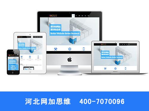 邯鄲企業網站制作_建設|河北網加思維公司
