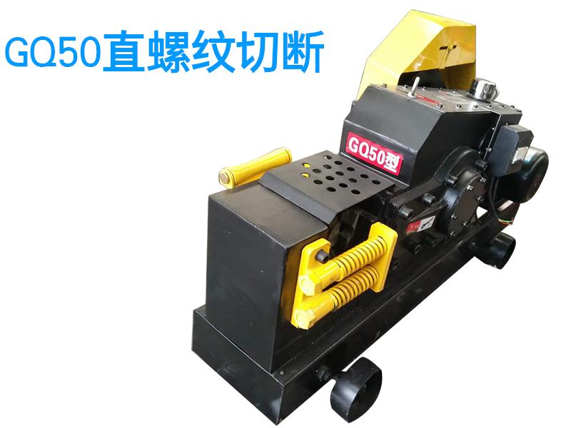 钢筋切断机专业供应商_手动钢筋切断机