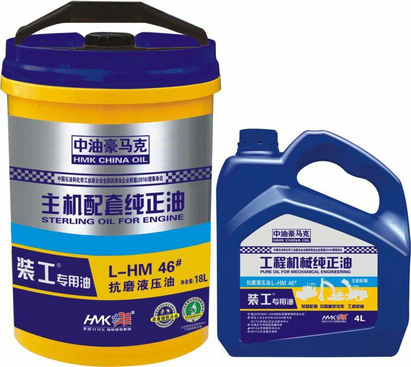 中油豪马克工程机械油-46#抗磨液压油新品