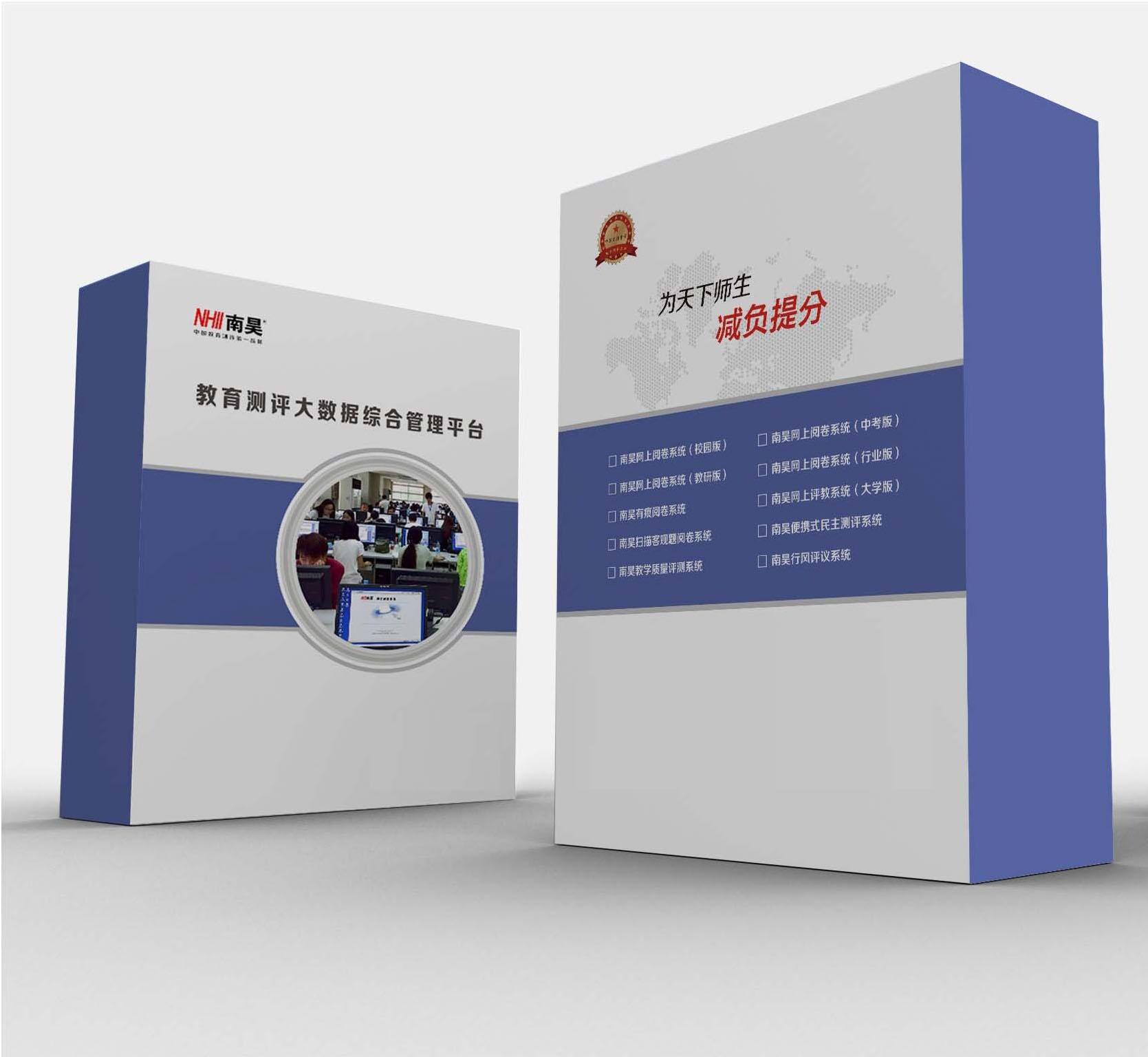 学校采购辽阳文圣区网上阅卷系统价格 阅卷招标