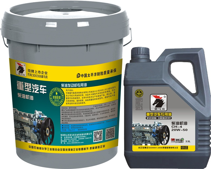 重汽专用机油厂家-豪马克石油专业供应质量可靠的重汽专用机油