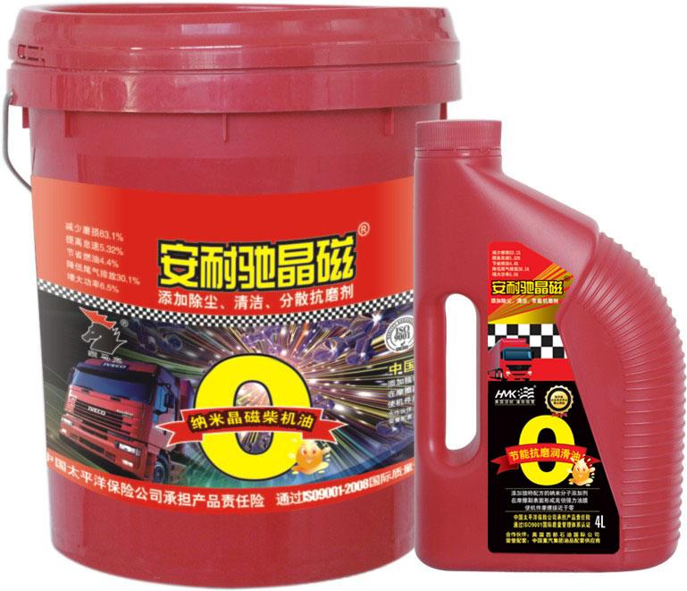 厂家批发【安耐驰晶磁柴油机油合成型机油】