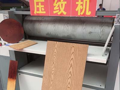 徐州超实惠的木板压纹机出售-木板压纹机专卖店