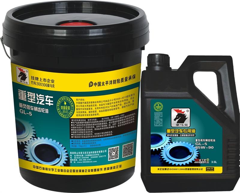 重汽齿轮油/品牌机油/载重车专用机油就找豪马克