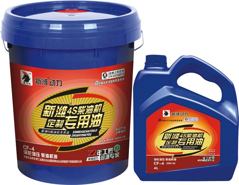 濰柴發動機專用潤滑油新濰動力柴機油——品牌好的新濰IV柴油發動機油生產廠家