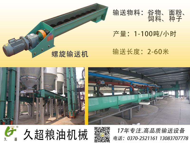 超好用的螺旋输送机久超粮机供应|螺旋式输送机价格