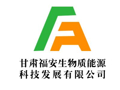 甘肃福安生物质能源科技发展有限公司