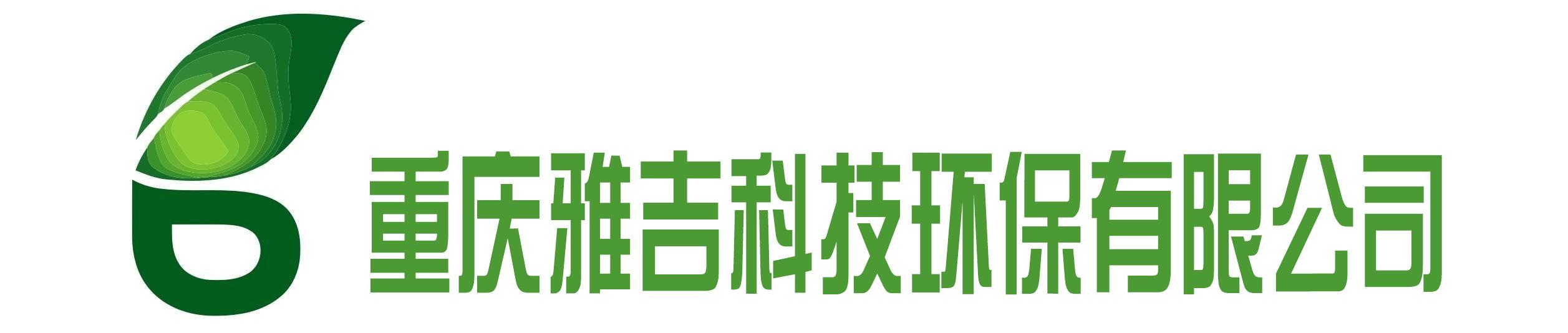 重庆雅吉环保科技有限公司