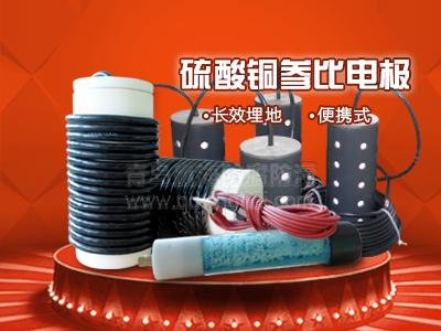 硫酸铜参比电极哪家好_硫酸铜参比电极价格_硫酸铜参比电极厂家