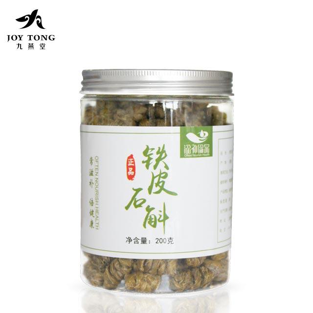 深圳售卖铁皮石斛,广东哪里可以买到优惠的铁皮石斛