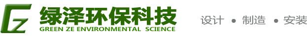 苏州绿泽环保科技有限公司