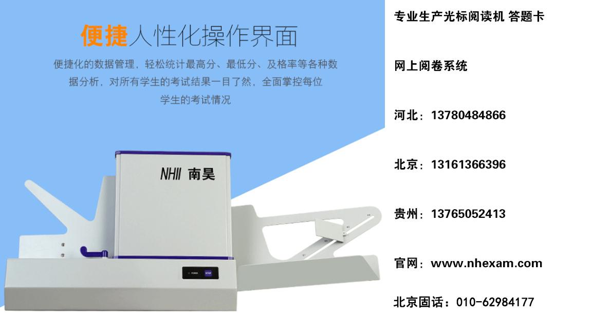 滁州光标阅读机改卷软件—考试阅读机系列报价