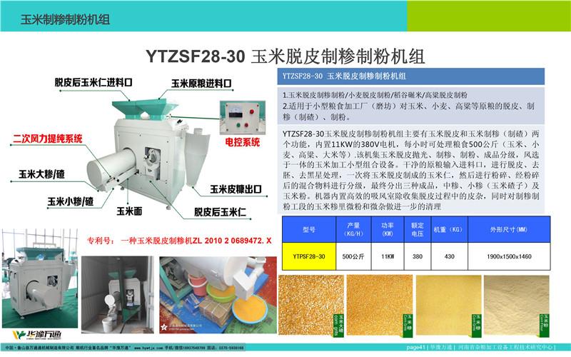 优质的玉米脱皮制糁制粉机组每小时500公斤