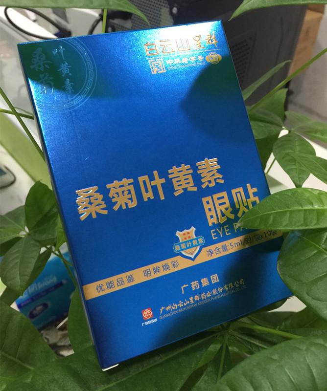 哪里能买到优惠的桑菊叶黄素眼贴 环节眼疲劳