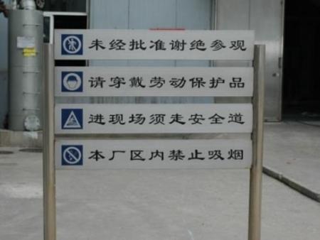 沈阳标识标牌制作,沈阳标识标牌价格