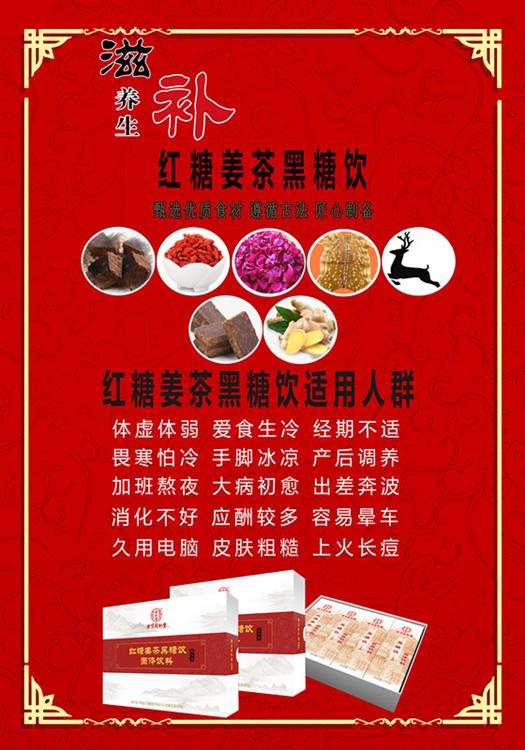 好的红糖姜茶黑糖饮上哪买,北京同仁堂代理商