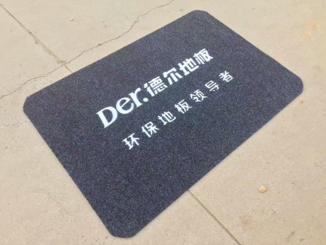 辽宁广告地垫-石家庄哪里有供应优惠的个性logo地垫
