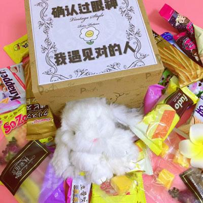 【萌礼礼盒】个性创意定制零食小礼箱定制包邮赠超萌装死兔挂饰