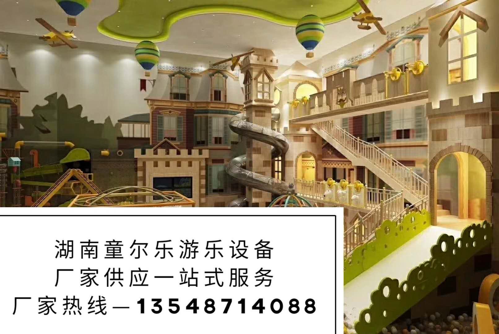 儿童乐园儿童乐园厂家儿童乐园设备儿童乐园加盟长沙儿童乐园厂家