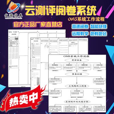 免费网络阅卷平台|阳泉城区提供阅卷服务的公司