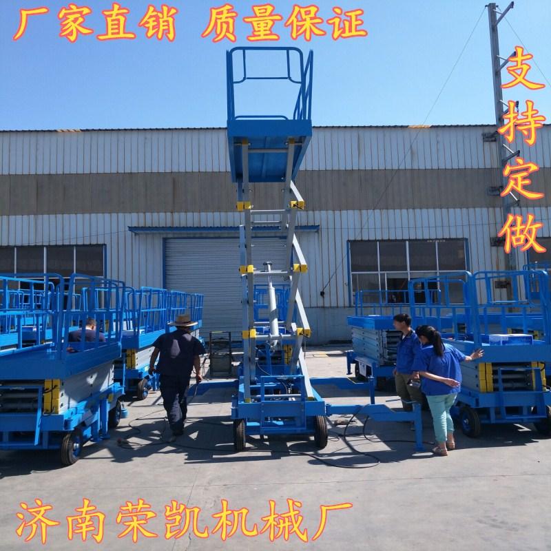 福建移动高空作业云梯,厂家大量现货,保质保量,价格低廉