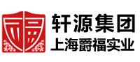 上海爵福实业有限公司