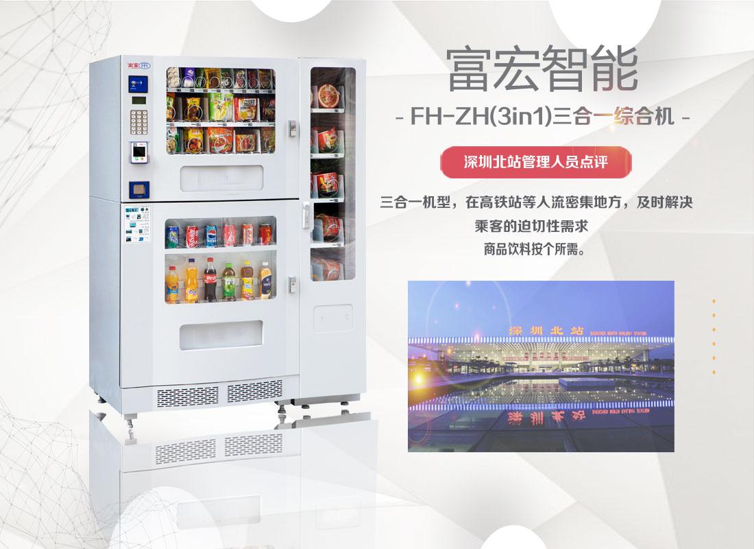 无人超市自动售货机多功能组合型售货机24小时超市
