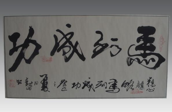 重庆字画鉴定
