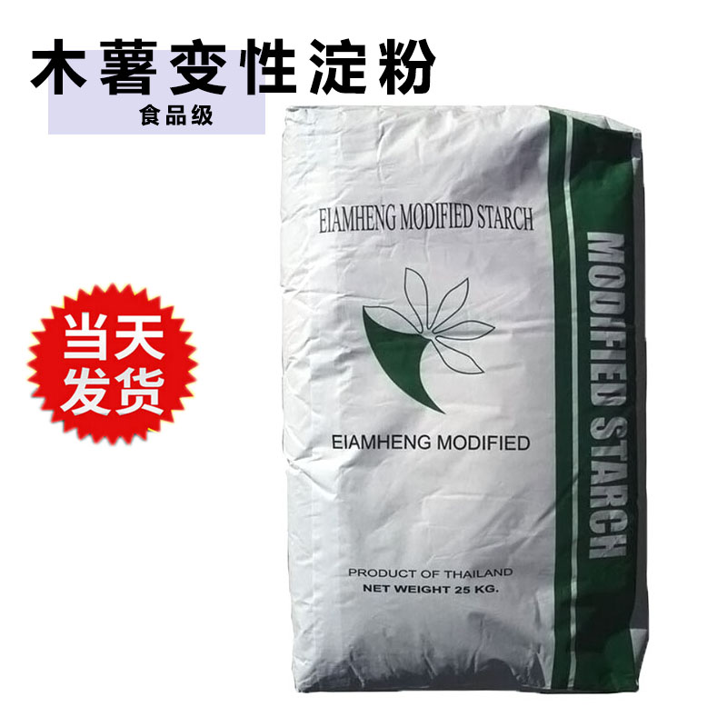青岛木薯变性淀粉批发供应|青岛木薯变性淀粉批发