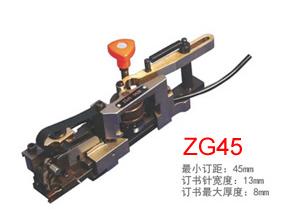 广西ZG45订书机头-南通高质量的ZG45订书机头哪里买
