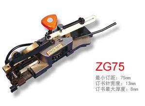专业的ZG75订书机头 哪家有-专业的ZG75订书机头