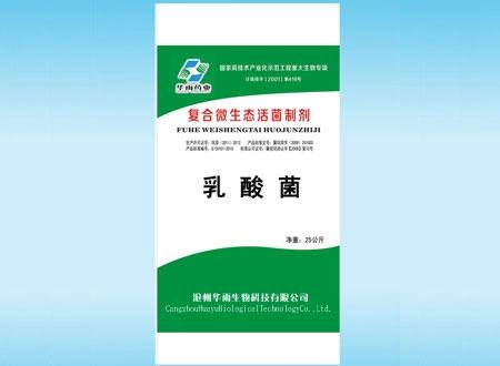飼料添加劑乳酸菌作用-長期供應乳酸菌